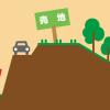 岐阜県で住宅新築用地を探すポイント<その2>