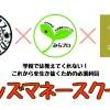 イベント開催:「キッズマネースクール」開校!