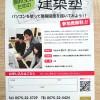 高校生のための「建築塾」開催!