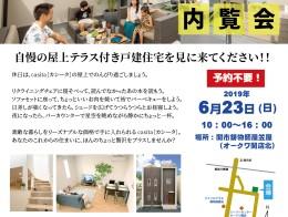 【イベント情報】6月23日カシータ内覧会を開催します!【終了しました】