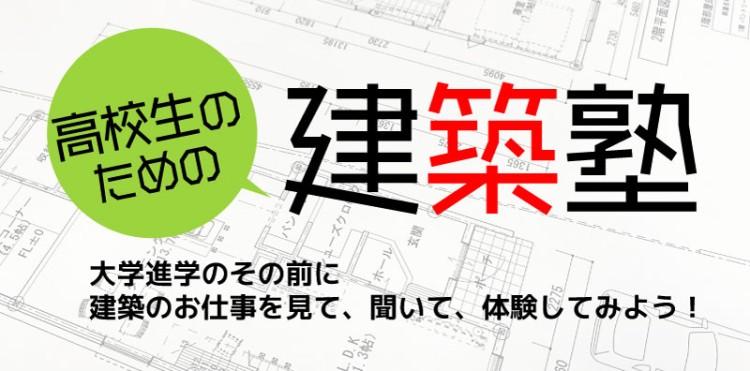 【イベント情報】8月8日・9日 高校生のための建築塾 開催します!
