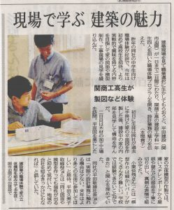 中日新聞インターンシップ記事