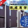 戸建賃貸住宅casita[カシータ]内覧会のご案内【終了しました】