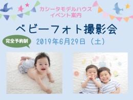 6月29日カシータモデルハウスイベント開催情報「ベビーフォト撮影会」!!【満席になりました】