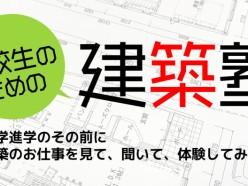 8月8日・9日 高校生のための建築塾【終了しました】
