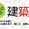 建築塾に参加の高校生がAO入試で大学合格!!