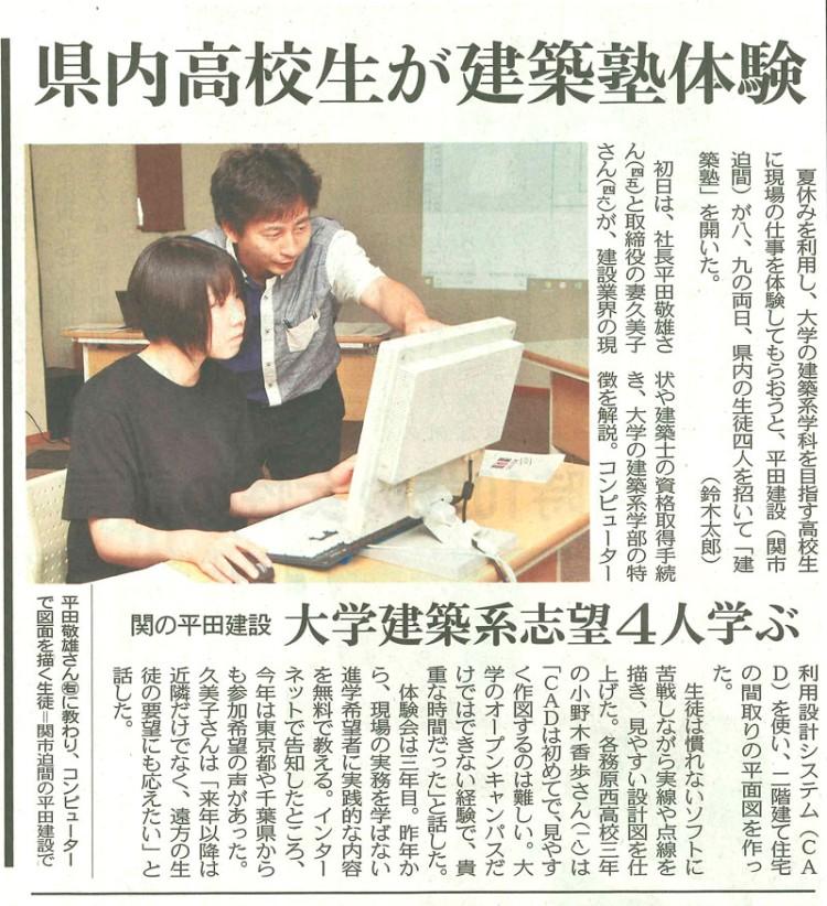 【イベントレポート】高校生のための建築塾