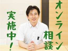 ZOOM・LINEなどでのオンライン相談をご活用ください!
