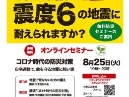 8月25日オンライン防災セミナー開催【終了しました】