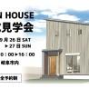 9月26日(土)~27日(日) 岐阜市完成現場見学会【予約制】