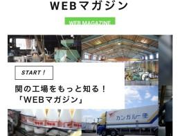 関の工場参観日 WEBマガジンに弊社記事が掲載されております