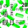 関の工場参観日オンライン動画放映は19日(木)!