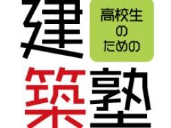 高校生のための建築塾【12/11】