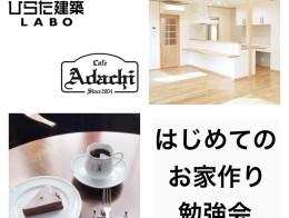 はじめてのお家作り勉強会 IN カフェ・アダチ【終了しました】
