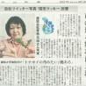 中日新聞に弊社専務の取材記事が掲載されました