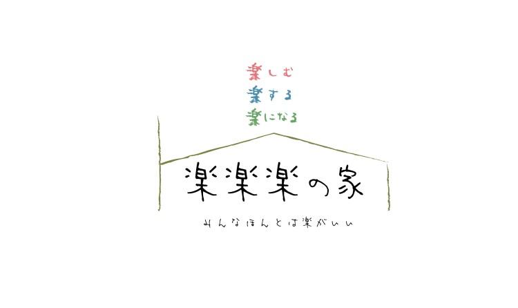 楽楽楽の家Project