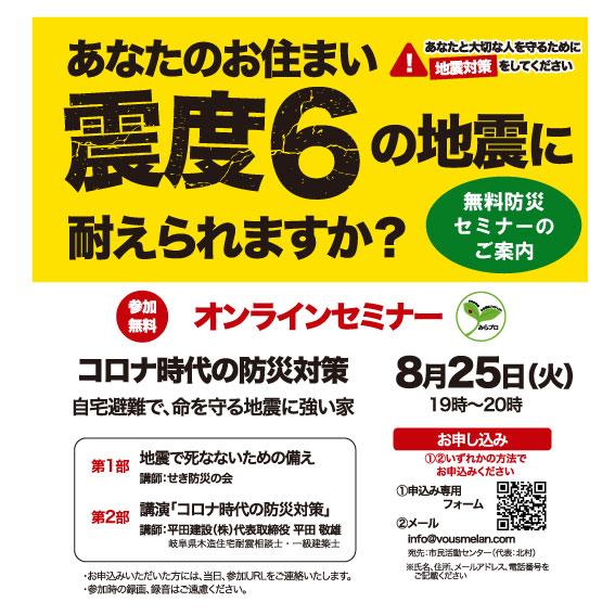 防災セミナー開催告知:関市