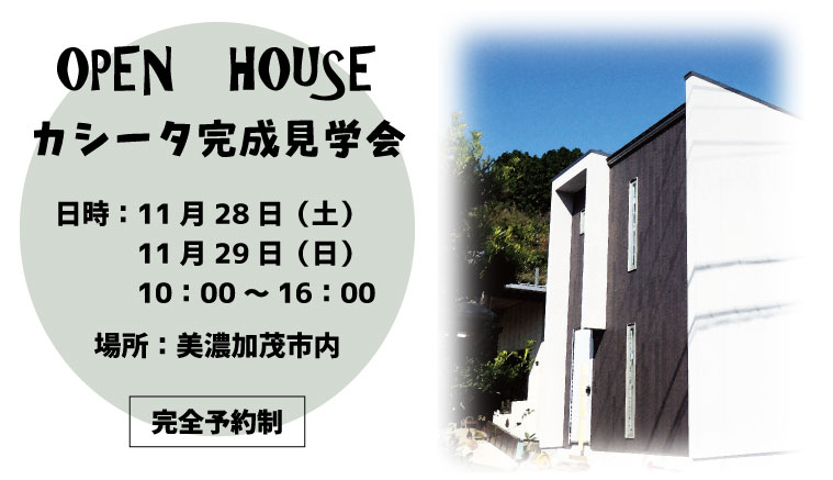 平田建設:カシータ完成見学会
