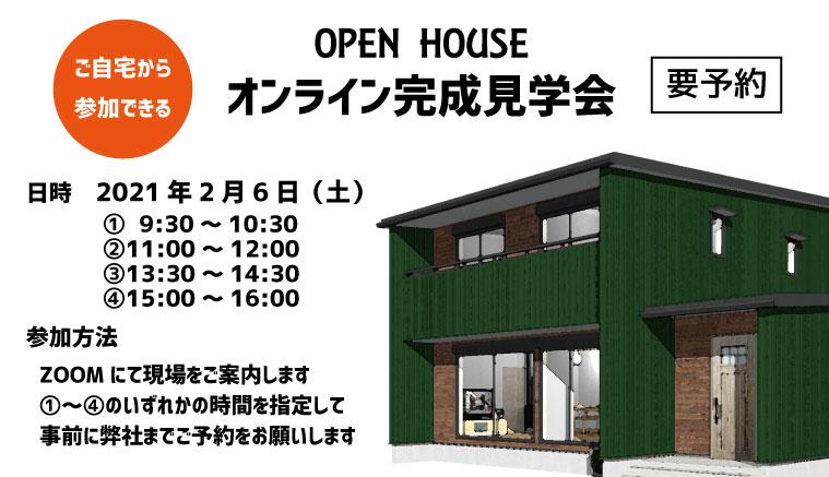 新築住宅オンライン見学会:平田建設