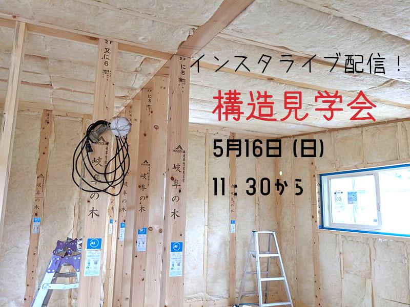 2021インスタ構造見学会(岐阜県関市平田建設)