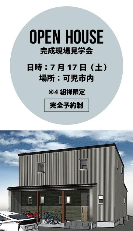 新築物件完成見学会:平田建設株式会社 岐阜県関市